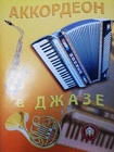 Accordion in Jazz